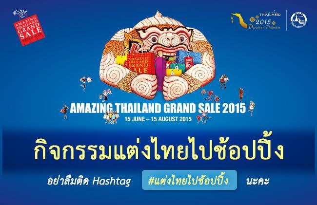 "Amazing Thailand Grand Sale 2015  ""แต่งไทยไปช้อปปิ้ง เก๋ไก๋ไม่เหมือนใคร"""
